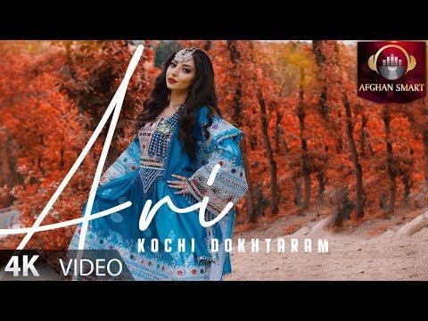 Ari - Kochi Dokhtaram (Клипхои Афгони 2019)