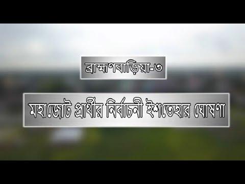 ব্রাহ্মণবাড়িয়া ৩ মহাজোট প্রার্থীর নির্বাচনী ইশতেহার ঘোষণা