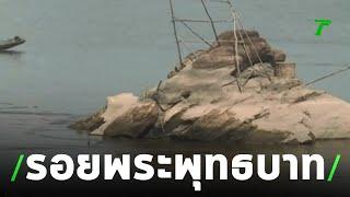 โผล่แล้ว!! รอยพระพุทธบาท 2 พันปี ใต้น้ำโขง | 22-07-62 | ตะลอนข่าว