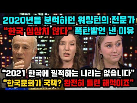 2020년을 분석하던 워싱턴의 전문가들이 '2021년 한국 심상치 않다'며 놀란 이유