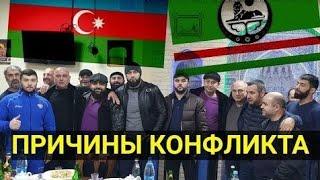 #Срочно #Сми Азербайджанцы VS  Чеченцы  последние новости Azerbaycanlilar ve Cecenar son xabarlar