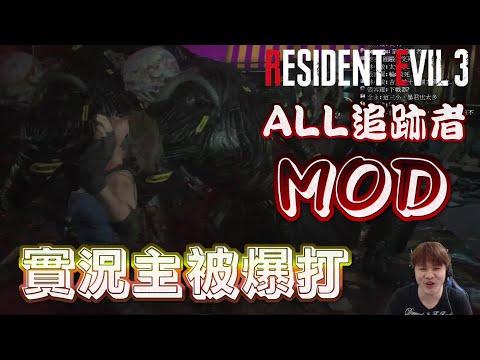 實況主被爆打-全追跡者 MOD Resident Evil 3 remake Demo (生化危機3 重製版)