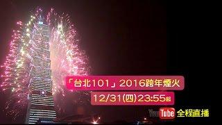 迎接2016!台北101 跨年煙火 | 20151231中視新聞LIVE直播