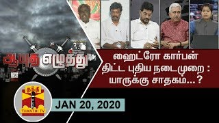 (20/01/2020) Ayutha Ezhuthu -  Discussion on New Rule for Hydrocarbon Project