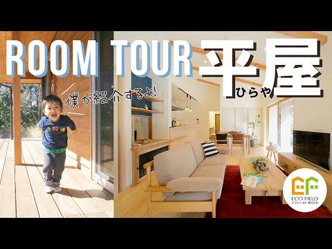 【ルームツアー 】 room tour|家族1人1人部屋がある広い平屋のお家!