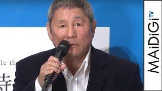 ビートたけし、12年ぶり主演映画で自虐?「時代のニーズに応えてない」映画「女が眠る時」完成披露記者会見1#TakeshiKitano#Pressconference