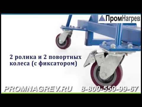 Универсальный подъёмник для бочек серии FL