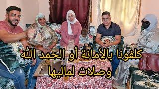 حنان جات و مي حليمة مشات و الأمانة لحنان و أم حفصة وصلات تحميل MP3