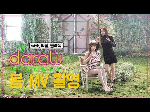 다라티비, 봄 MV 촬영   l DARATV, BOM MV MAKING FILM