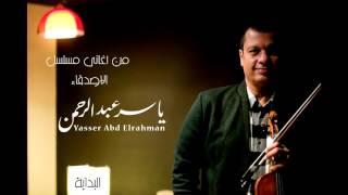 تحميل اغاني الموسيقار ياسر عبد الرحمن | الأصدقاء ( بداية ) - غناء محمد قنديل MP3