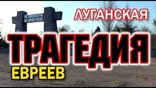 ЛУГАНСКАЯ ТРАГЕДИЯ ЕВРЕЕВ. Автор Г. Волик