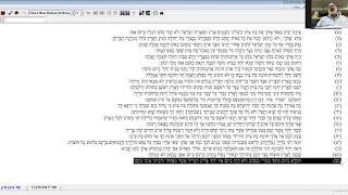 """מגילת איכה - פרק ב (א' באב תש""""פ)"""