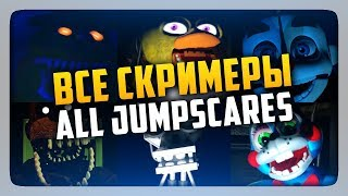 ВСЕ СКРИМЕРЫ | All Jumpscares Hidden Gems: A FNaF Epilogue (Chapter 1)