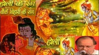 Holi Ke Rang Banke Bihari Ke Sang By Vinod Agarwal [Full Song]