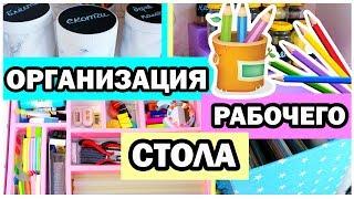 DIY Back To School * ОРГАНИЗАЦИЯ Рабочего Стола * Бюджетный DIY из КАРТОНА * Bubenitta