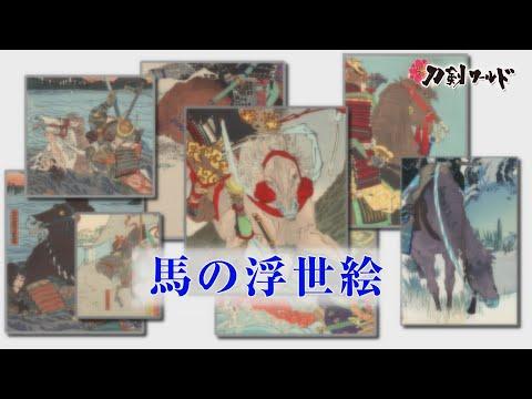 馬の浮世絵