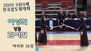 이성희 vs 김서연 [2019 SBS 검도왕대회 : 여자부 16강] [검도V] 동영상