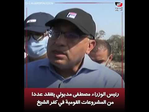 رئيس الوزراء في كفر الشيخ: مشروع لإنتاج الغاز من الفضلات ومحور لربط الدلتا بالطريق الساحلي