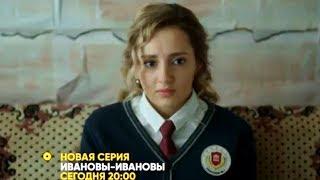 Ивановы-Ивановы - Анонс 30 серии