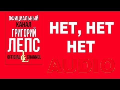 Григорий Лепс  -  Нет, нет, нет  (Лабиринт. Альбом 2006)