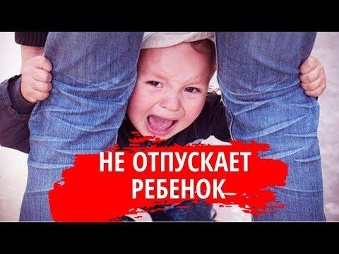 Ребенок не отпускает маму ни на шаг. Что делать? Быть родителями - это просто