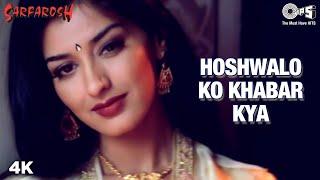 Hoshwalon Ko Khabar Kya | Aamir Khan | Sonali Bendre | Sarfarosh Movie | Jagjit Singh | 90's Hits