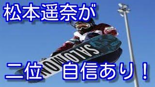 女子HPで松本が2位「自信につながる」世界スノーボード