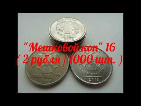 """""""Мешковой коп"""" 16 ( 2 рубля / 1000 шт. )"""