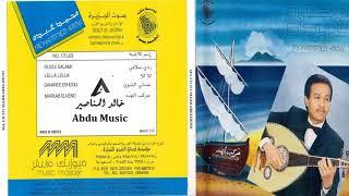 تحميل اغاني محمد عبده - يا مركب الهند - CD original MP3
