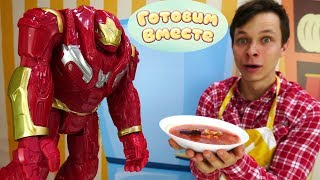 Видео для детей с игрушками. Железный человек готовит гаспачо