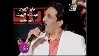 تحميل اغاني عبدالله الرويشد - الين خلف - جانا الهوى - تاراتاتا دبي - النيرفى MP3