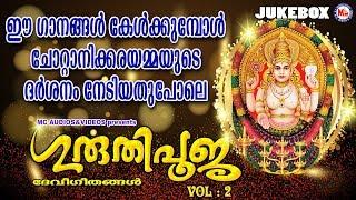 ഈഗാനങ്ങൾ കേൾക്കുമ്പോൾ ചോറ്റാനിക്കരഅമ്മയുടെ ദർശനം നേടിയപോലെ| Guruthi Pooja | Hindu Devotional Songs