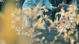 張信哲 Jeff Chang [ 永恆的印記 ] 官方完整版 MV