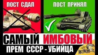 УБИЙЦА СКОРПИОНА! НОВАЯ ПРЕМ ПТ СССР СУ-130ПМ! WG СДЕЛАЛИ ИМБУ в World of Tanks