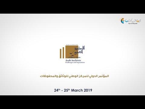 المؤتمر الدولي للمركز الوطني للوثائق والمحفوظات