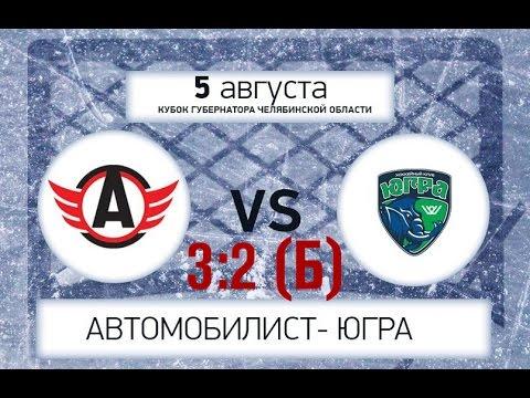 Автомобилист 3:2 (Б) Югра, турнир в Челябинске, ГОЛЫ
