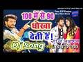 100 Me 90 Ko Dhoka Deti Hai Dj Remix Mp3  Khesari Lal Yadav 2018 #DjAnuragHightech