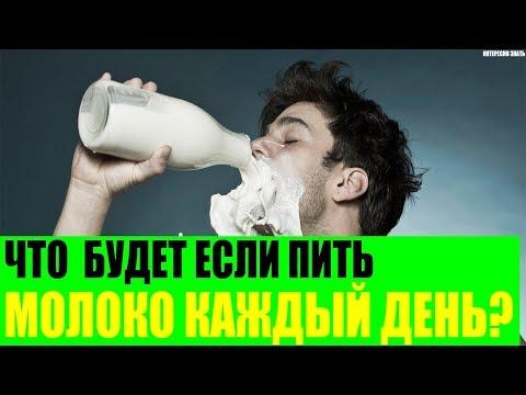 Что  будет если пить молоко каждый день?