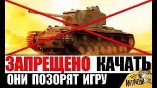 ИХ ЗАПРЕЩЕНО КАЧАТЬ! ЭТИ ТАНКИ ПОЗОРЯТ World of Tanks
