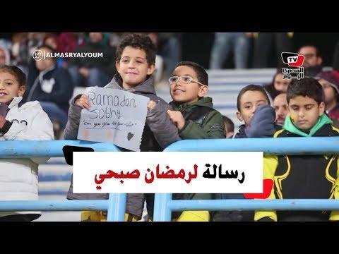 طفل يوجه رسالة لرمضان صبحي أثناء مباراة الأهلي ودجلة