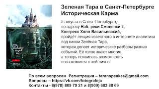 Зеленая Тара 5 августа в Санкт Петербурге