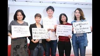 伊藤詩織氏「言わない方が安全」二次被害を恐れ「助けて」と言えない日本社会を変えよう!#MeTooの次のアクション#WeTooJapanスタート記念イベント18.3.3