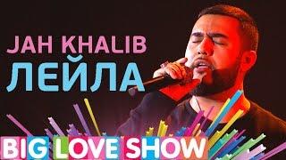 Jah Khalib - Лейла [Big Love Show 2017]