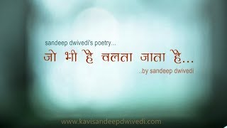 Hindi Kavita : जो भी है चलता जाता है .||motivational poetry||written and recited by sandeep dwivedi