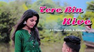 Tere Bin Kive - Official Music Video   Ramji Gulati   Jannat Zubair & Mr. Faisu