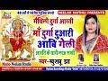 देवी आरती | आरती के थारी लाउ सखी | KHUSHBOO JHA | New Maithili Durga Devi Aarti | Aarti Ke Thari Lau