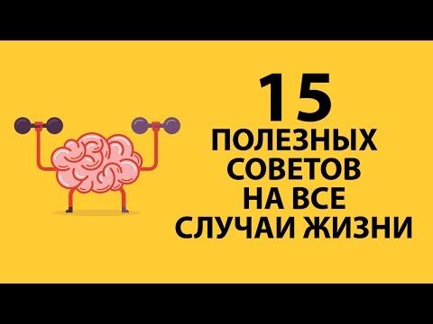 Полезные советы (Видео) | Лайфхаки на все случаи жизни