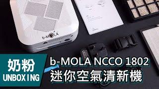 【開箱+感受分享】b-MOLA NCCO 1802 迷你空氣清新機   奶粉UNBOXING [中文字幕]