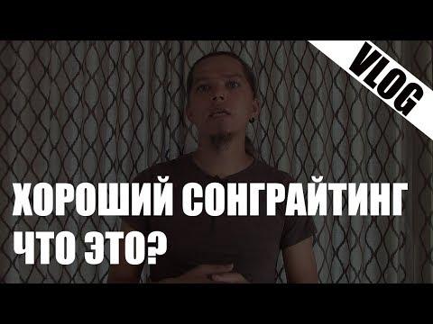 [Vlog] —  Что такое хороший сонграйтинг