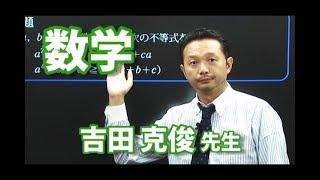 @will講師紹介数学吉田克俊先生